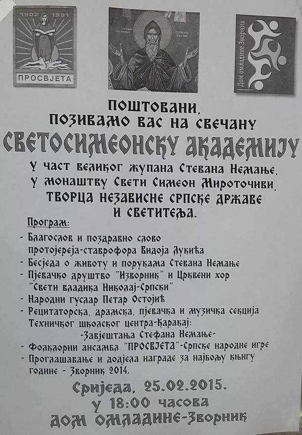 Photo of Svetosimeonska akademija i proglašenje najbolje knjige