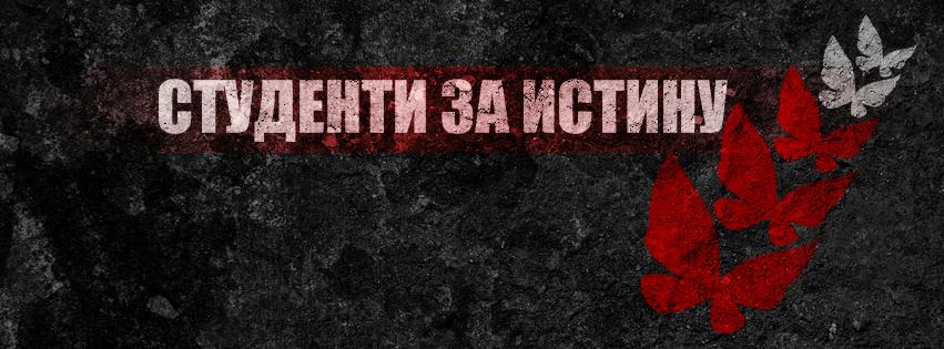 Photo of Studenti predali peticiju u Vladu Srbije