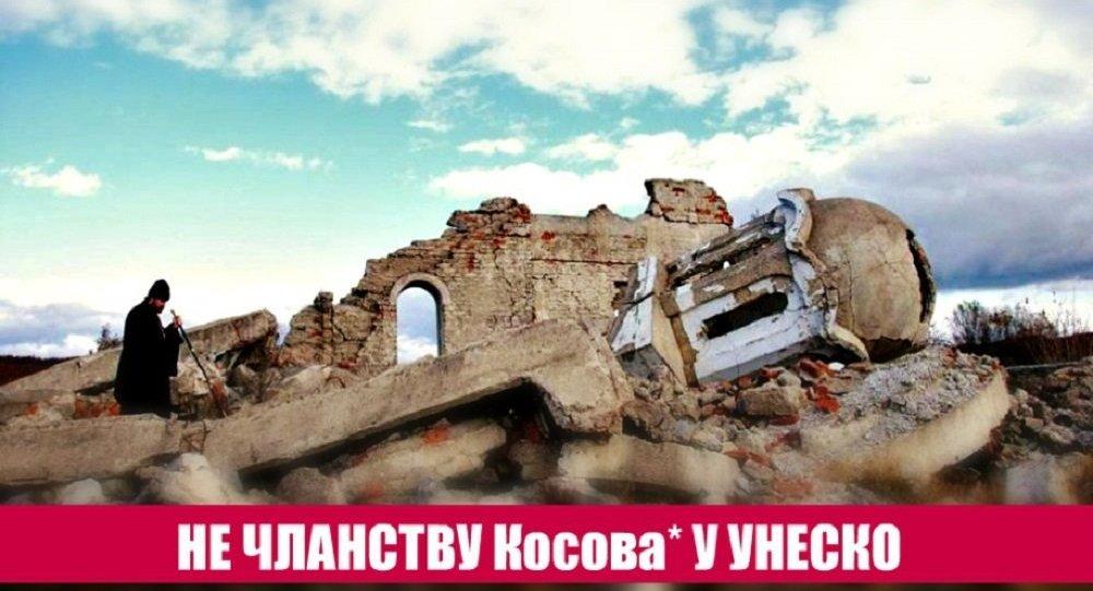 Srpski studenti pokrenuli kampanju protiv prijema Kosova u Unesko (video)