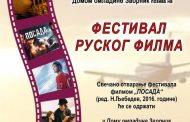 Od 28. novembra do 2. decembra Festival ruskog filma