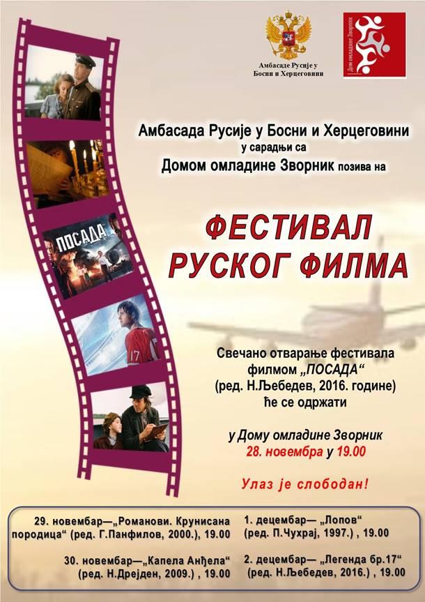 Photo of Od 28. novembra do 2. decembra Festival ruskog filma