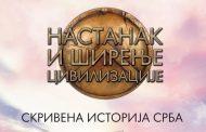Promocija knjige Drevna istorija Srba i Rusa Jovana Deretića i Dragoljuba Antića