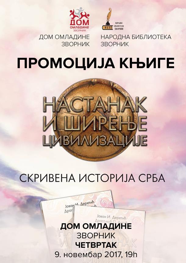 Photo of Promocija knjige Drevna istorija Srba i Rusa Jovana Deretića i Dragoljuba Antića