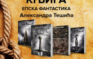 Veče domaće epske fantastike uz pisca Aleksandra Tešića