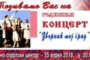 """Godišnji koncert KUD-a """"Sveti Sava"""""""