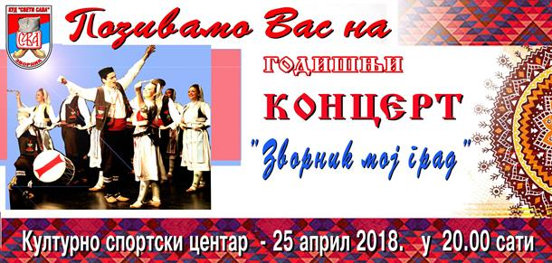 """Photo of Godišnji koncert KUD-a """"Sveti Sava"""""""
