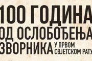 Obilježavanje 100 godina od oslobođenja Zvornika u Prvom svjetskom ratu