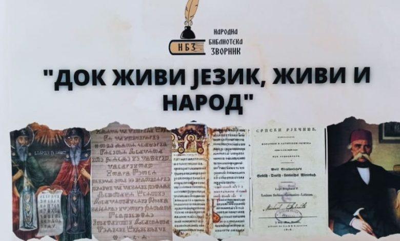 "Photo of Izložba ""Dok živi jezik, živi i narod"""