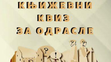 Photo of Narodna biblioteka Zvornik organizuje onlajn književni kviz za odrasle