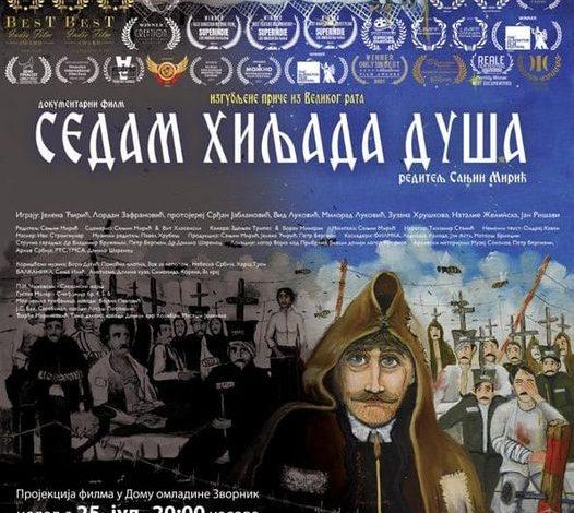 """Photo of Gradska uprava obezbjedila poklon karte za film """"Sedam hiljada duša"""""""