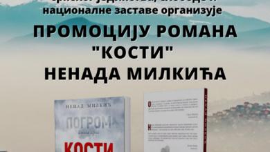 """Photo of Promocija romana """"Kosti"""" u Zvorniku"""